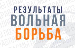 Результаты международного турнира Гран-при по вольной борьбе на призы Александра Медведя