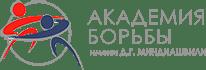Академия борьбы имени Д.Г. Миндиашвили